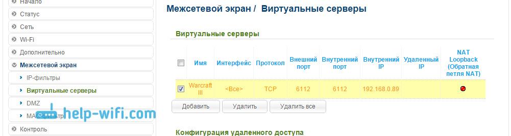 Управление виртуальными серверами наD-Link DIR-615