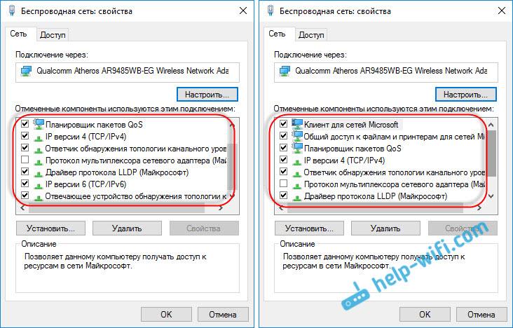 Интернет ограничен в Windows 10: лишние компоненты