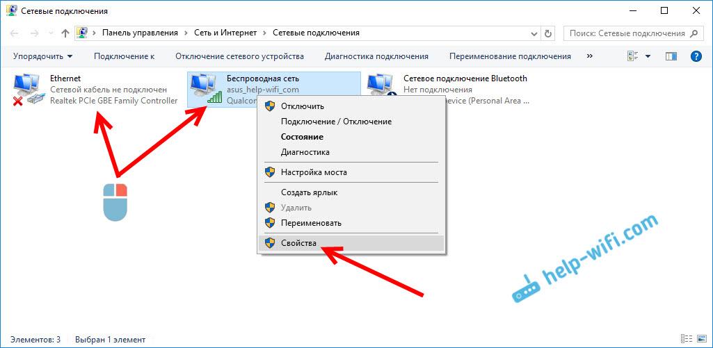 """Свойства адаптера """"Беспроводная сеть"""" в Windows 10"""
