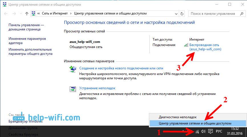 Windows 10: открываем свойства Wi-Fi сети
