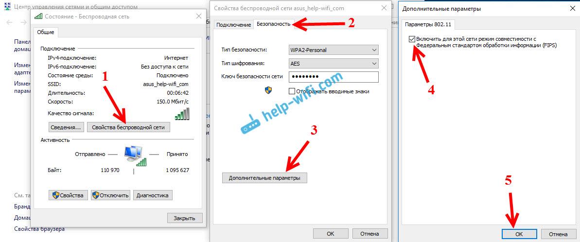 Режим совместимости с FIPS в Windows 10 для Wi-Fi сети