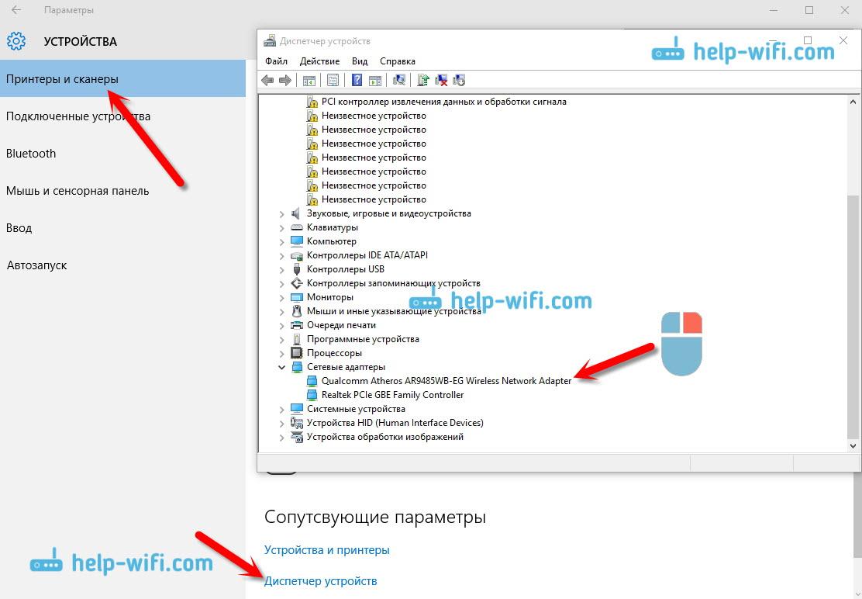 Windows 10: неработает Wi-Fi после выхода из спящего режима