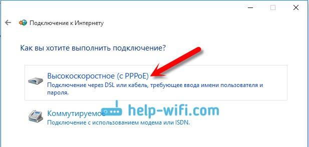 Windows 10: Высокоскоростное (с PPPoE)
