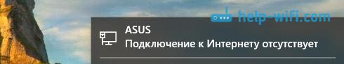 """Windows 10: """"Подключение к интернету отсутствует"""""""