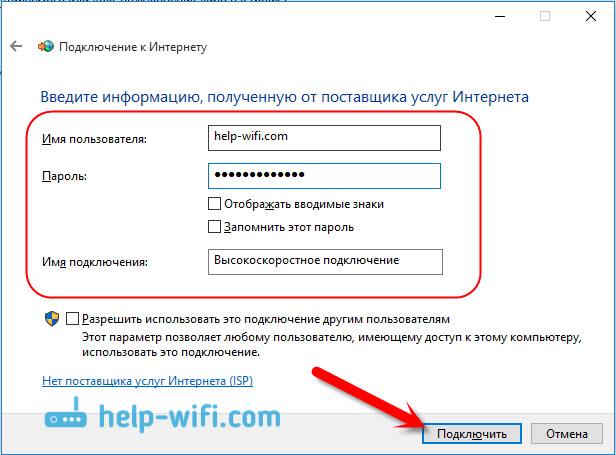 Настройка высокоскоростного соединения (PPPoE) в Windows 10