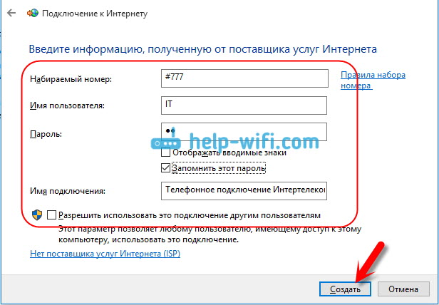 Настройка 3G/4G интернета на Windows 10