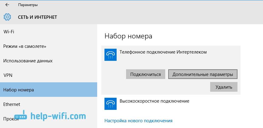 Управление интернетом в Windows 10