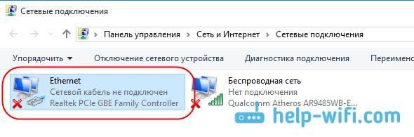 Windows 10: сетевой кабель не подключен