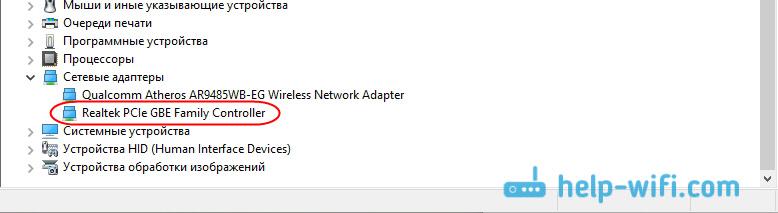 Драйвер на сетевую карту в Windows 10