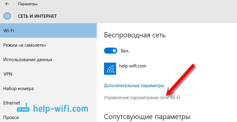 Удаляем Wi-Fi сеть