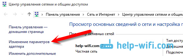 Настройка сетевого адаптера в Windows 10
