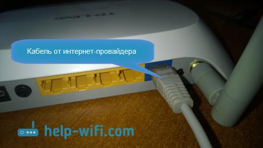 Проверка WAN кабеля, если роутер не раздает интернет