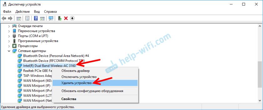 Отключился Wi-Fi в Windows и нет подключений