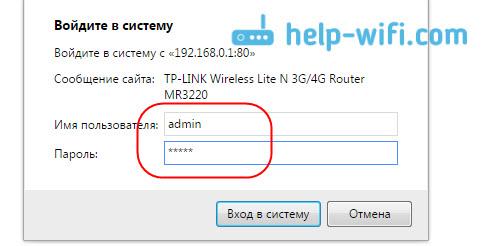 Пароль для входа в настройки наTP-Link