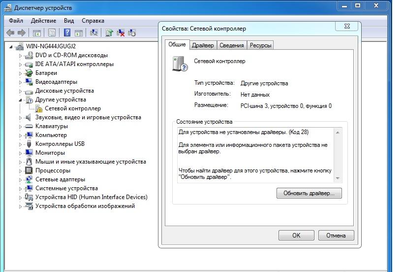 скачать сетевой драйвер для windows 7 64 bit