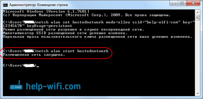Виртуальная Wi-Fi сеть в Windows 7