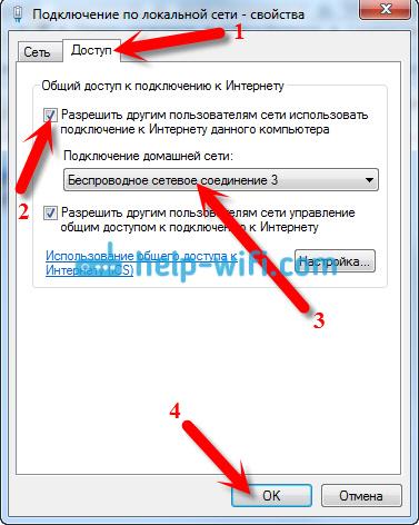 Windows 7: общий доступ к интернету при раздаче Wi-Fi