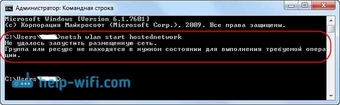 """Windows 7: """"Не удалось запустить размещенную сеть"""""""