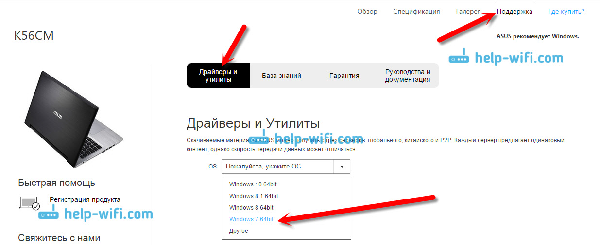 Загрузка драйвера на Wi-Fi