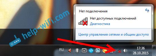 """Windows 7: """"Нет доступных подключений"""""""