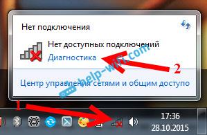 28 10 2015 17 36 521 - Не подключено есть доступные подключения как исправить
