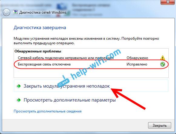 28 10 2015 17 37 42 - Не подключено есть доступные подключения как исправить