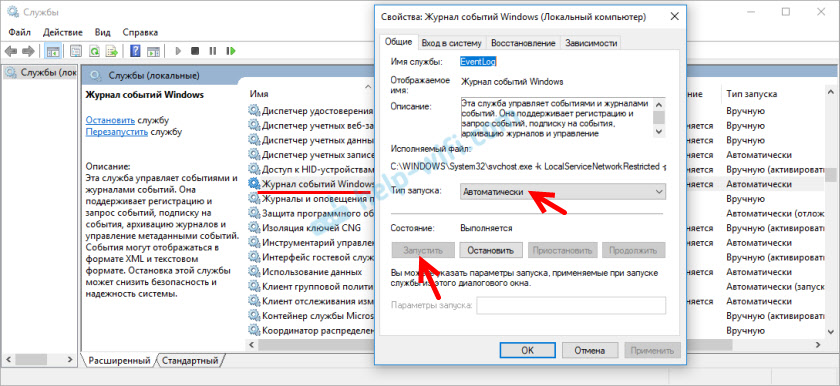 "Проверка службы ""Журнал событий Windows"" при проблемах с Wi-Fi"