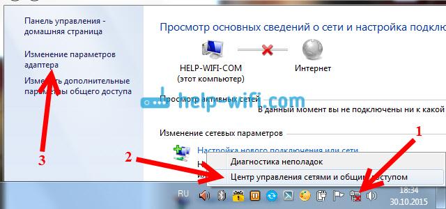 """Смена IP """"Подключение по локальной сети"""""""