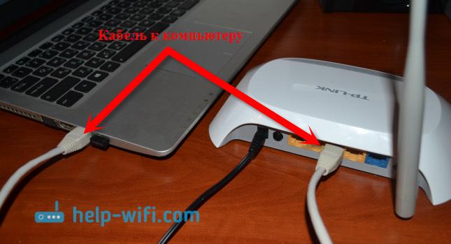 Подключение компьютера к роутеруTP-Link сетевым кабелем