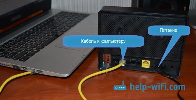 Подключение компьютера к роутеруD-link