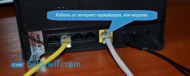 Подключение интернета в WAN разъем роутераD-link