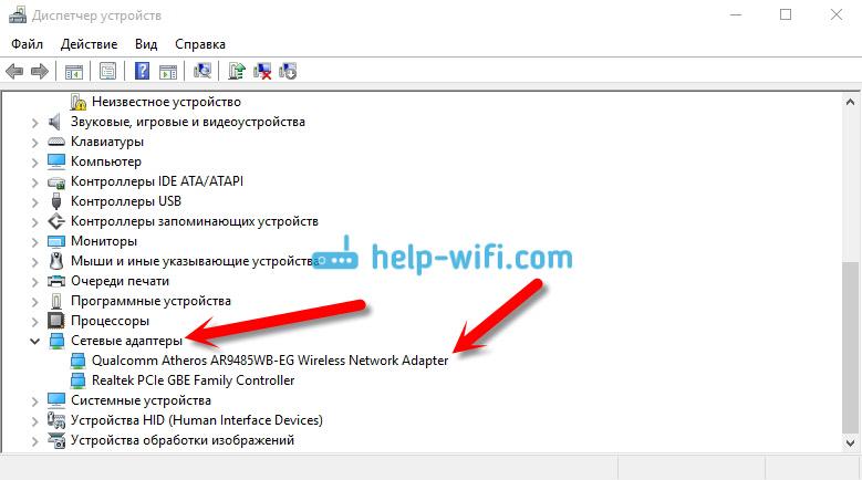 скачать драйвер для сетевого адаптера для Windows 10 - фото 5