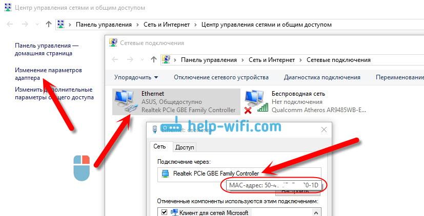 Смотрим MAC-адрес в Windows 10