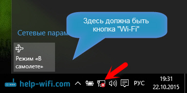 "Нет кнопки ""Wi-Fi"" в Windows 10"
