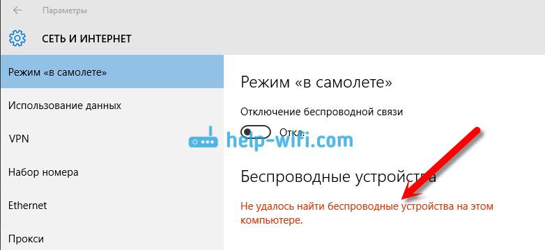 Как включить беспроводную сеть на windows 10