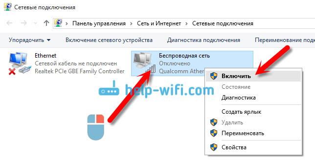 Включаем Wi-Fi в Windows 10