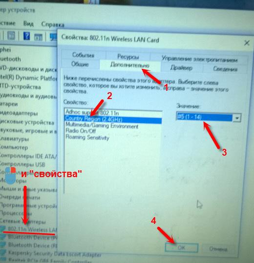 Смена Country Region (2.4GHz) если ноутбук не находит Wi-Fi
