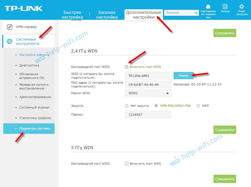 TP-Link: настройка моста WDS на частоте 2,4 ГГц и 5 ГГц
