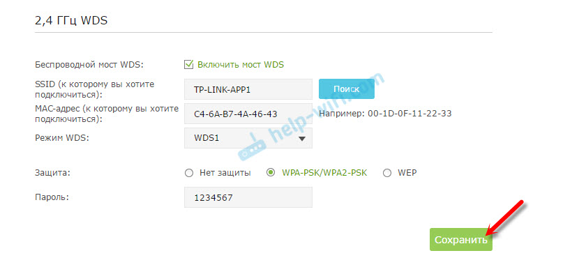 2,4 ГГц WDS, 5 ГГц WDS