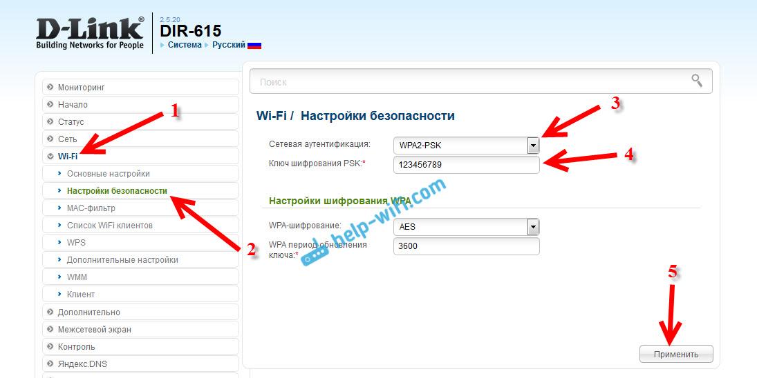 Установка пароля Wi-Fi сети на D-Link