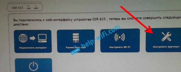 Установка защиты Wi-Fi на старой прошивке