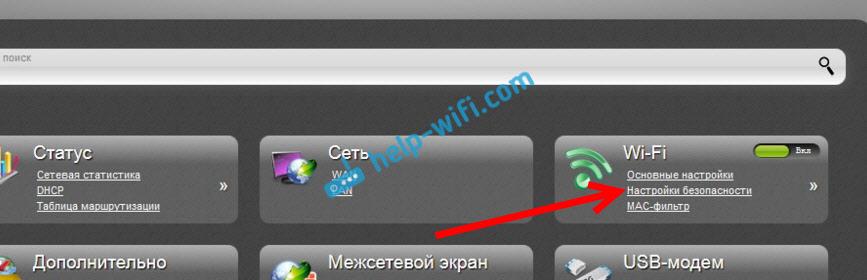 D-Link: защита Wi-Fi сети паролем
