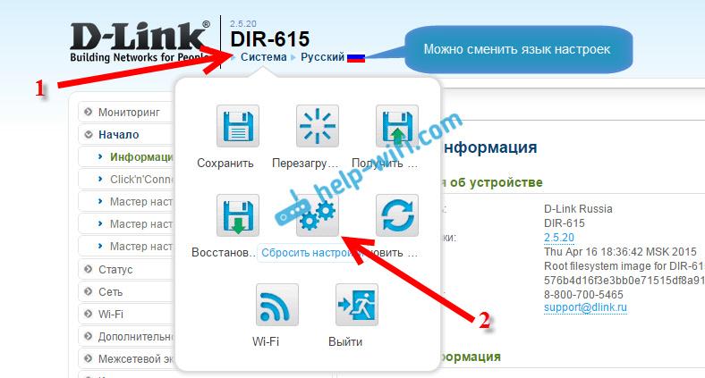 Восстановление настроек на D-Link через панель управления