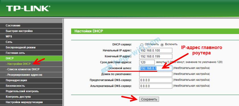 Нет доступа к интернету через роутер TP-Link по WDS