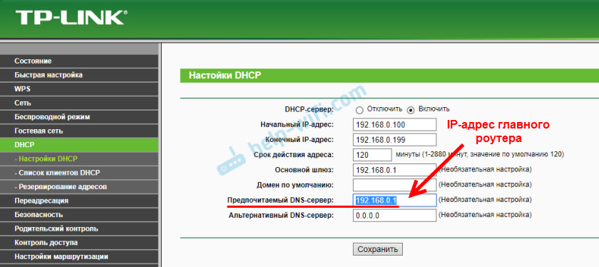 Настройка DNS при отсутствии интернета по WDS