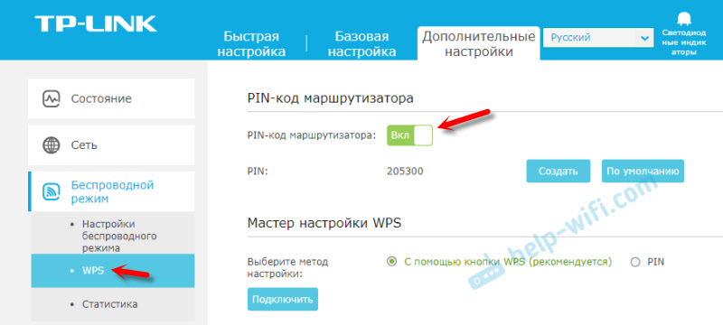 Не работает режим моста из-за функции WPS