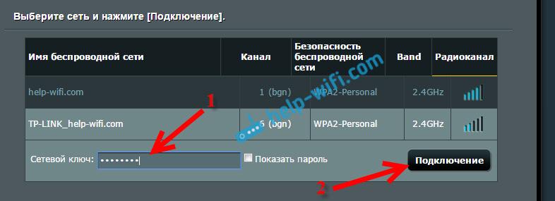 Подключение к Wi-Fi сети для увеличения радиуса действия