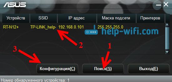 Утилита Discovery для поиска Ip-адреса репитера