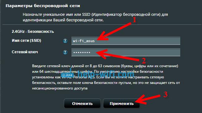 Имя и пароль новой Wi-Fi сети