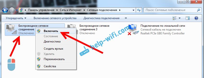 Windows 7: включаем Wi-Fi адаптер